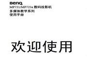 BENQ明基MP725x投影仪 简体中文版说明书