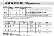 惠而浦WI6561S说明书