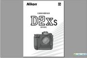 尼康 D2Xs说明书