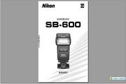 尼康 SB-600闪光灯用户手册 说明书