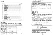 海尔小神童(XQB60-0528)说明书