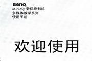 BENQ明基MP725P投影仪 简体中文版说明书