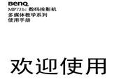 BENQ明基MP721C投影仪 简体中文版说明书