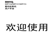 BENQ明基MP735投影仪 简体中文版说明书