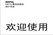 BENQ明基MP730投影仪 简体中文版说明书