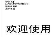 BENQ明基MP727投影仪 简体中文版说明书