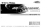 TCL王牌 AT2165彩电 使用说明书
