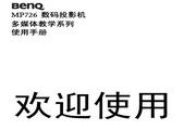 BENQ明基MP726投影仪 简体中文版说明书