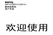 BENQ明基MP724投影仪 简体中文版说明书