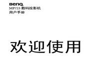 BENQ明基MP723投影仪 简体中文版说明书