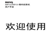 BENQ明基MP722投影仪 简体中文版说明书