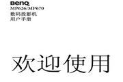 BENQ明基MP670投影仪 简体中文版说明书