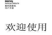 BENQ明基MP626投影仪 简体中文版说明书