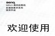 BENQ明基MP625投影仪 简体中文版说明书