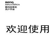 BENQ明基MP623投影仪 简体中文版说明书