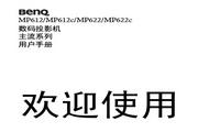 BENQ明基MP622投影仪 简体中文版说明书