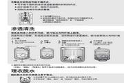 日立XQB70-EY 全自动洗衣机说明书