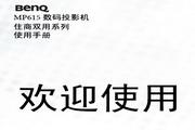 BENQ明基MP615投影仪 简体中文版说明书
