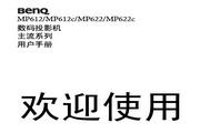 BENQ明基MP612c投影仪 简体中文版说明书