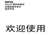 BENQ明基MP620c投影仪 简体中文版说明书