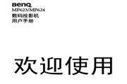 BENQ明基MP624投影仪 简体中文版说明书