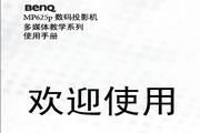 BENQ明基MP625P投影仪 简体中文版说明书