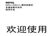 BENQ明基MP611C投影仪 简体中文版说明书