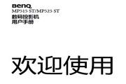 BENQ明基MP525ST投影仪 简体中文版说明书