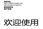 BENQ明基MP525P投影仪 简体中文版说明书