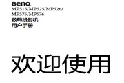 BENQ明基MP575投影仪 简体中文版说明书