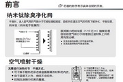 日立XQB52-FY 自动洗衣机说明书