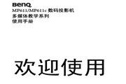 BENQ明基MP611投影仪 简体中文版说明书