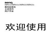 BENQ明基MP612投影仪 简体中文版说明书