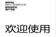 BENQ明基MP515ST投影仪 简体中文版说明书