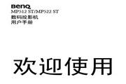 BENQ明基MP512ST投影仪 简体中文版说明书