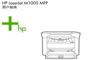惠普LaserJet M1005使用说明书