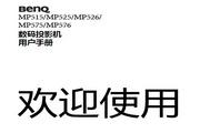 BENQ明基MP515投影仪 简体中文版说明书
