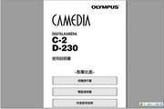 C-2 中文使用说明书说明书