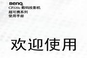 BENQ明基CP220c投影仪 简体中文版说明书