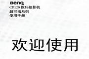 BENQ明基CP125投影仪 简体中文版说明书