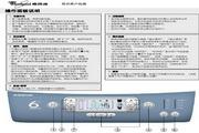 惠而浦 WI6588TLRF(S)说明书