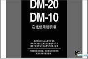 DM-20说明书