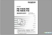 FE-110/100 说明书
