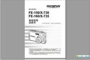 FE-150/160说明书