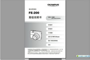 FE-200 说明书