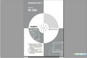 IR-300说明书