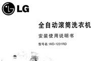 LG洗衣机WD-1231RD说明书