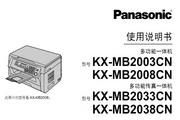 松下KX-MB2038CN使用手册说明书
