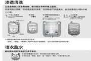 日立XQB55-FZ 全自动洗衣机说明书