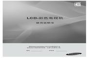 三星 LA40B610A5R液晶彩电 使用说明书